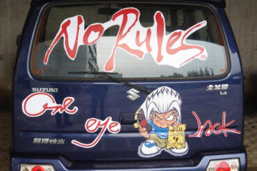No Rules® cars